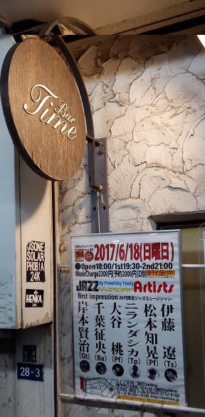 蒲田「Bar time」 JazzByPromisingYoungArtists ジャズワコウド
