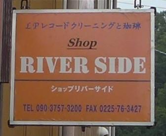 2018年東北遠征⑦ 宮城県登米市「shop RIVER SIDE」さんへ
