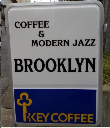 日曜日のJAZZ喫茶巡り 千葉県八街市「BROOKLYN」さんへ