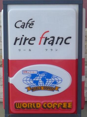 滋賀県大津市「Rire Franc」さんへ