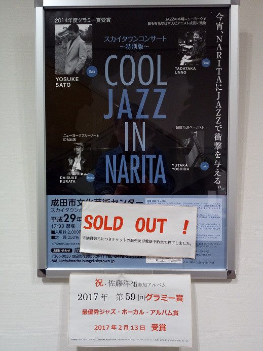 スカイタウンコンサート~特別版~ COOL JAZZ IN NARITA