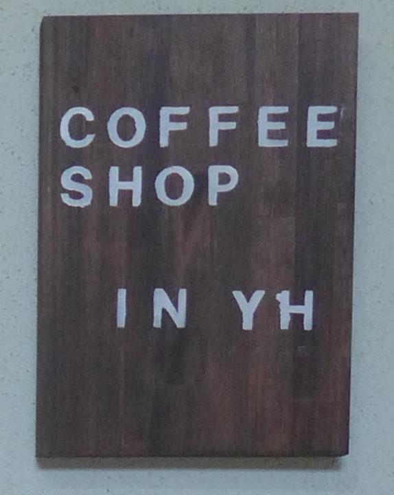 滋賀県大津市「COFFEE SHOP IN ユースホステル和邇浜青年会館」さんへ