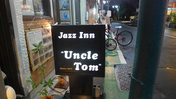 三軒茶屋 「Jazz Inn Uncle Tom 」さんへ