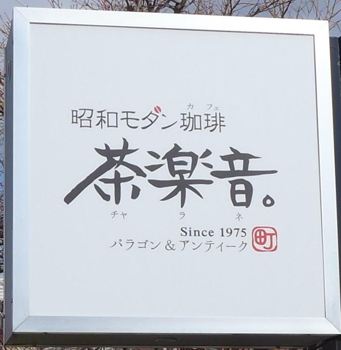 愛知県岡崎市「昭和モダン珈琲 茶楽音」さん