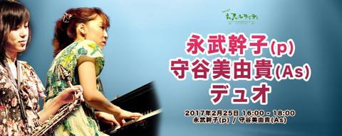 2017年2月のスケジュール!!!!