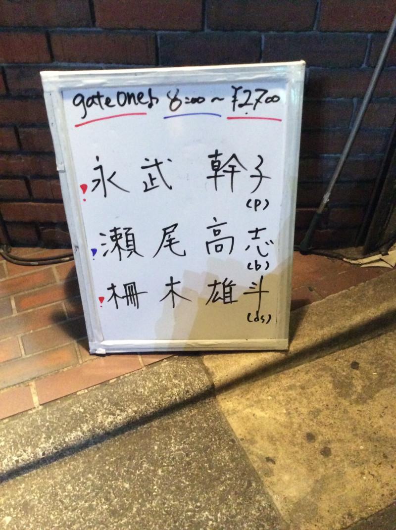 永武幹子リーダートリオ@Gate one