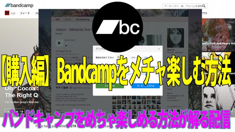 【購入編】Bandcampをメチャ楽しむ方法【転載】