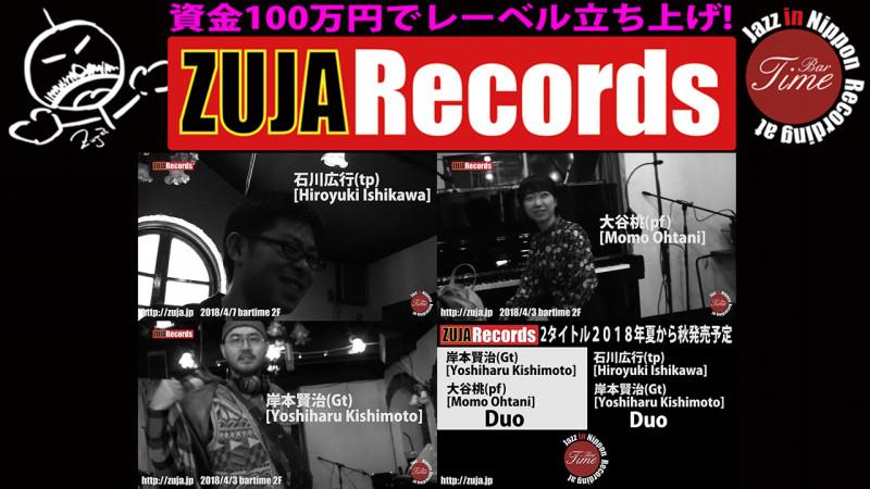 久々Blog書きます!【ZUJA Records】はじめます(^^♪